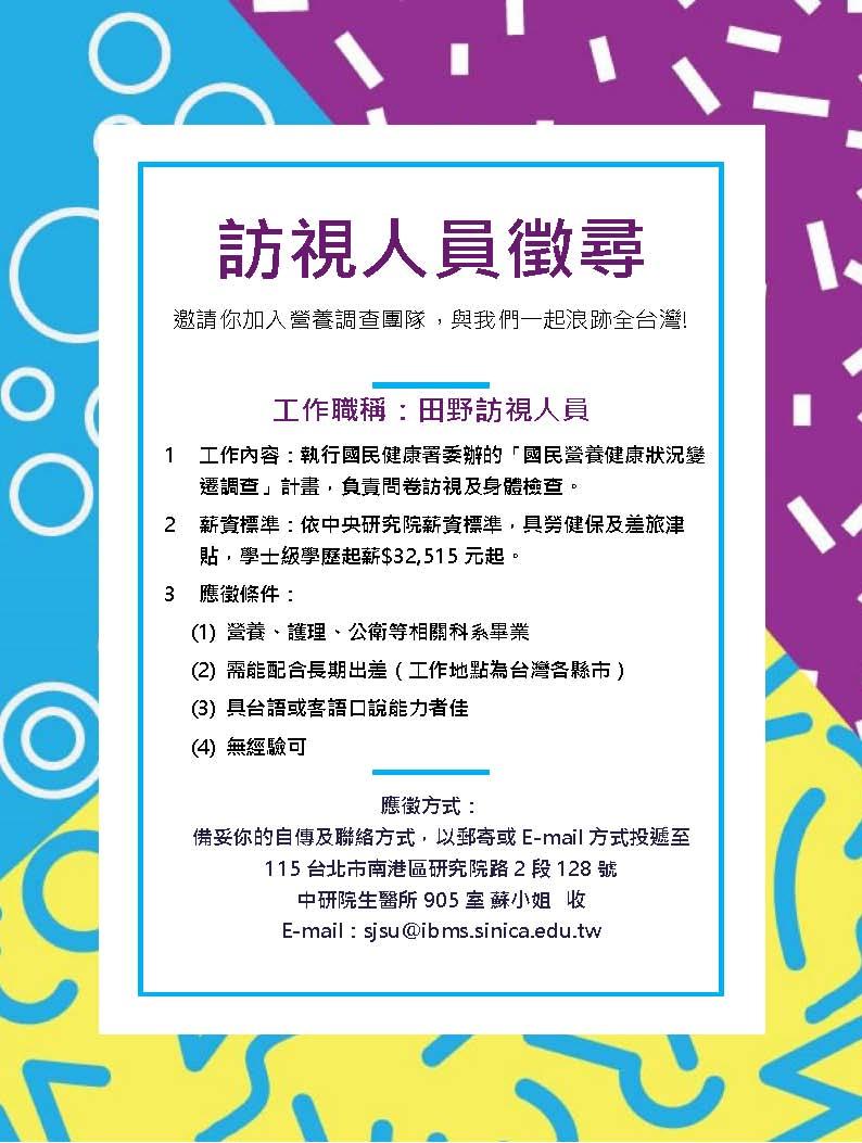國民營養調查訪員_徵人啟事 (1090908)