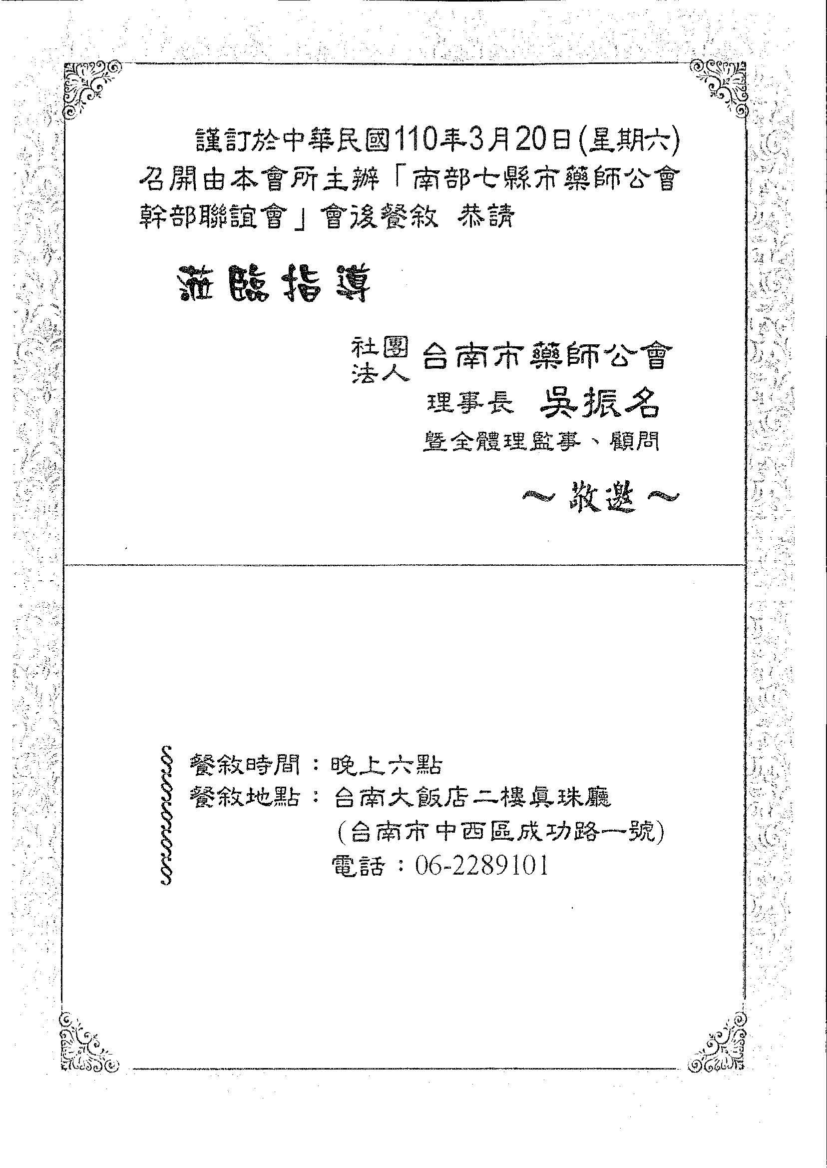 sharp@mail.cnu.edu.tw_20210319_150309