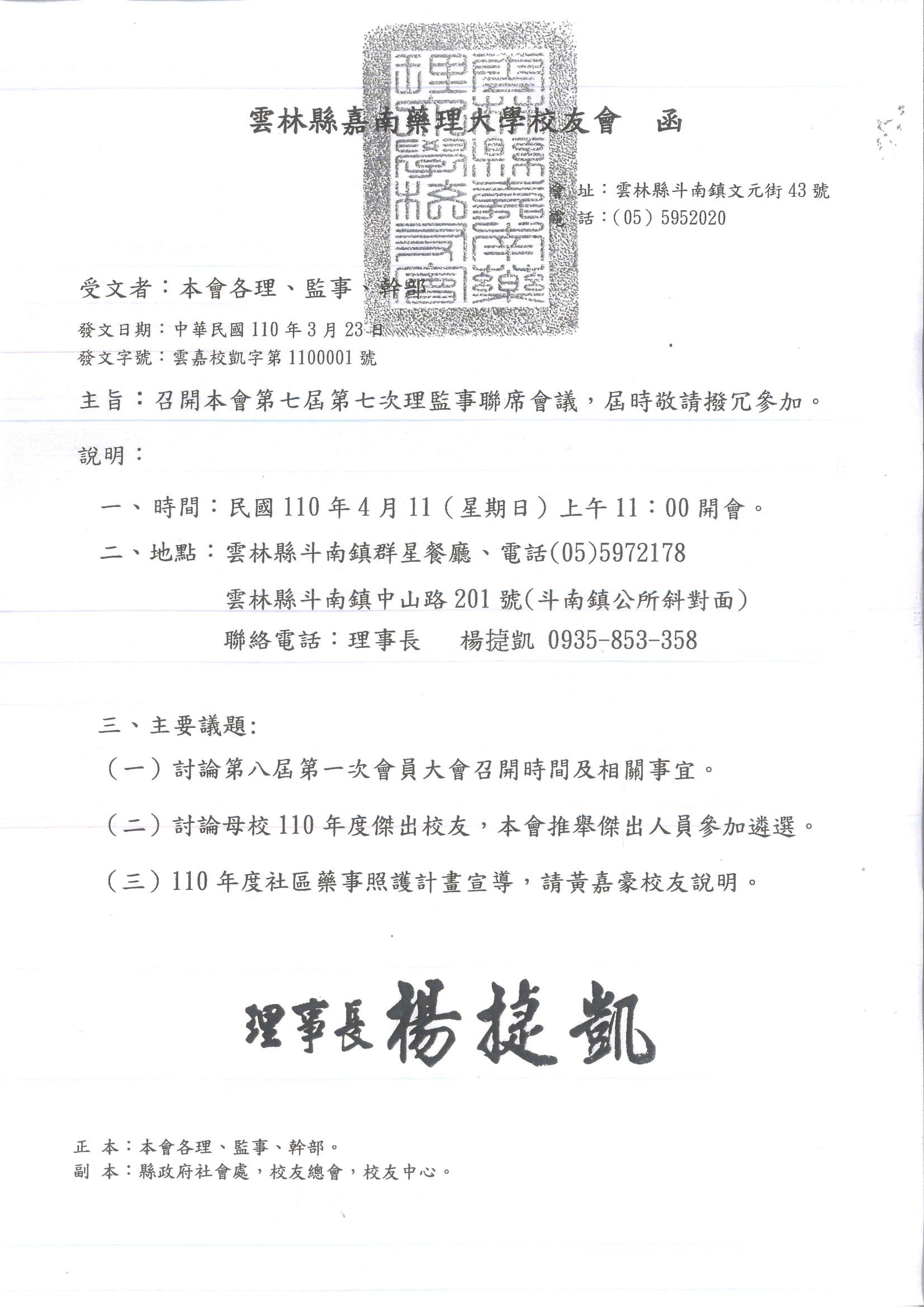 雲林縣校友會第七屆第七次理監事聯席會議110.04.11