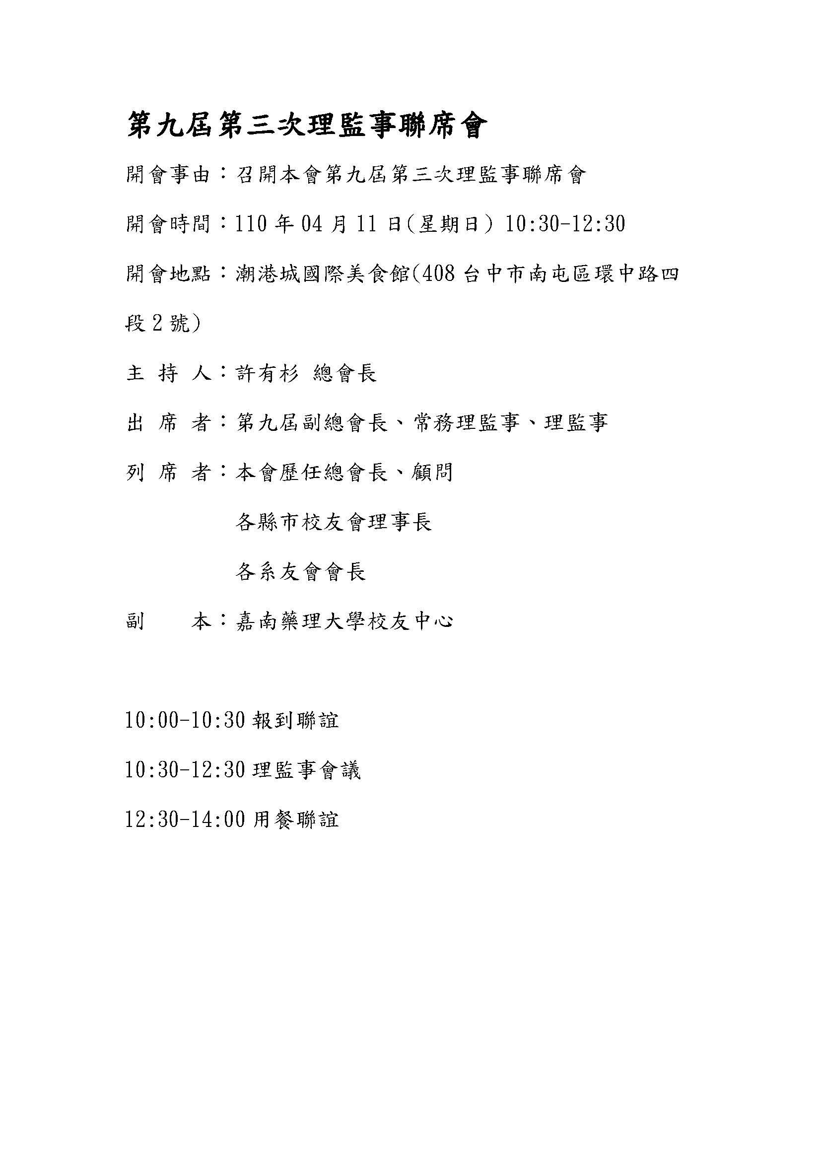 台中市校友會第九屆第三次理監事聯席會議110.04.11