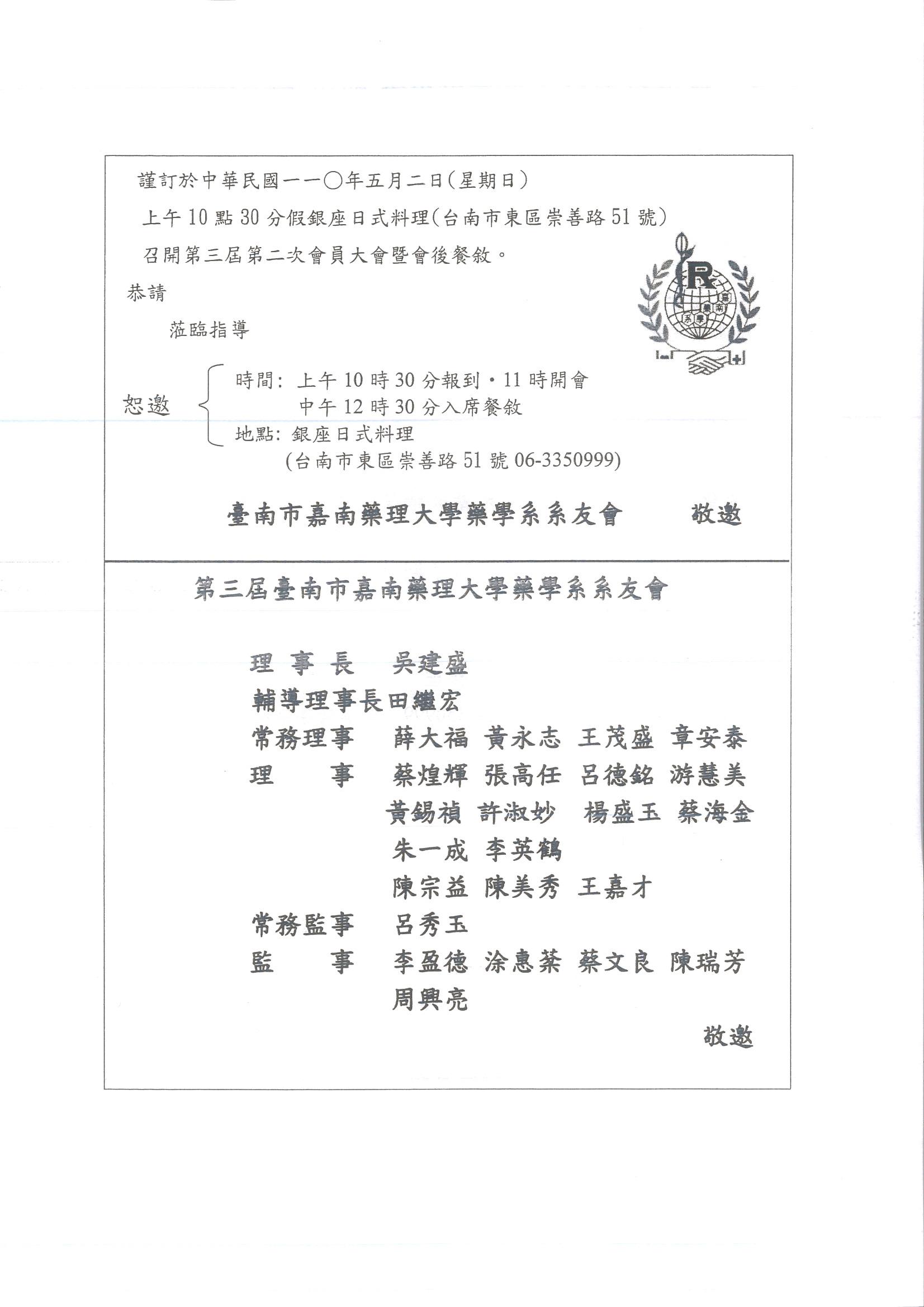 台南市第三屆第二次藥學系系友會